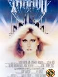 Cinema Fiasco Presents Xanadu