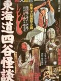 JFF Classics: The Ghost Story of Yotsuya